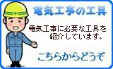 電気工事に使う工具.jpg